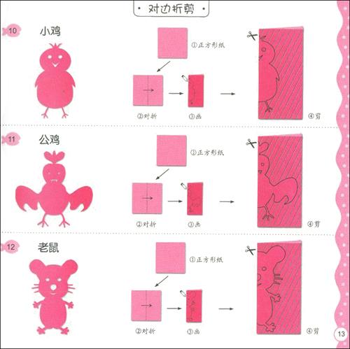 儿童折纸+剪纸资料大全