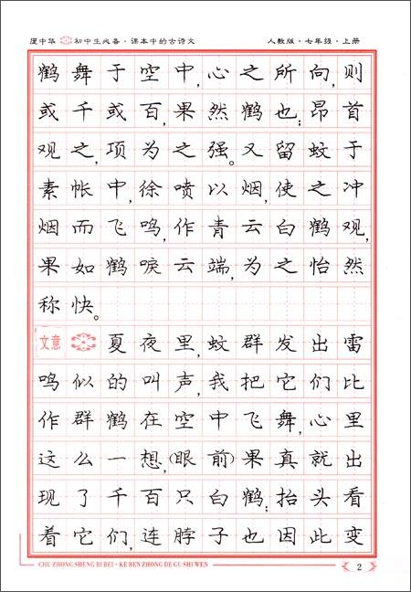 七年级.上册-庞中华初中生必备课本中的古诗文
