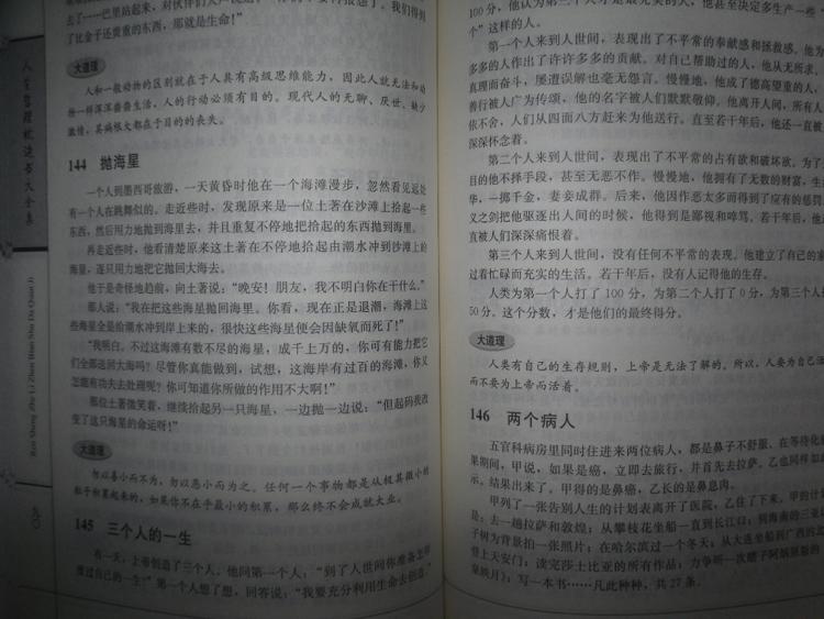 #现货@人生哲理枕边书 正版全套哲理故事小故