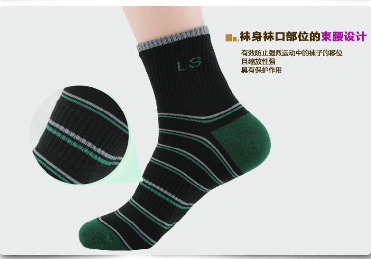 男士纯棉袜 运动袜子