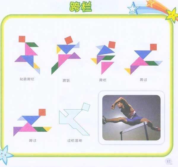 七巧板智力拼图 运动篇-七巧板拼图图案大全 新七巧板拼图图案大全 高清图片