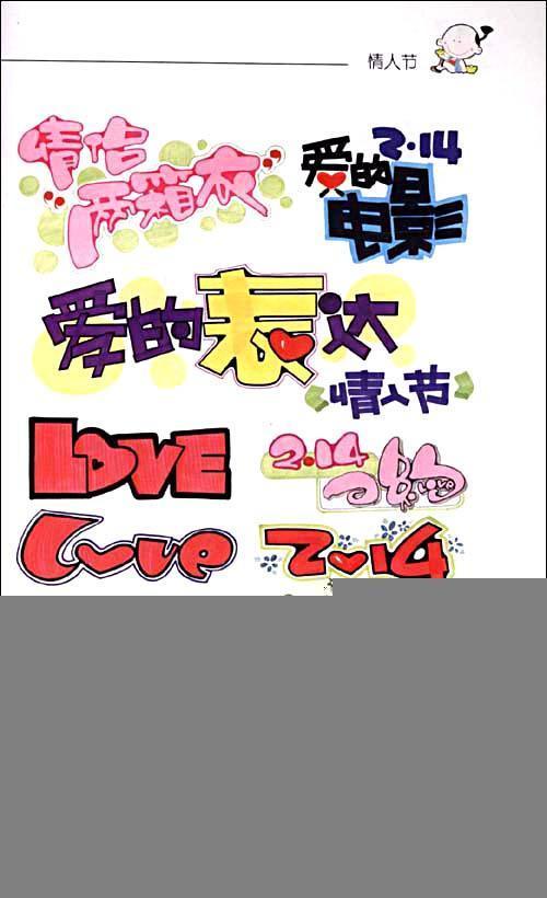 春节手绘宣传画