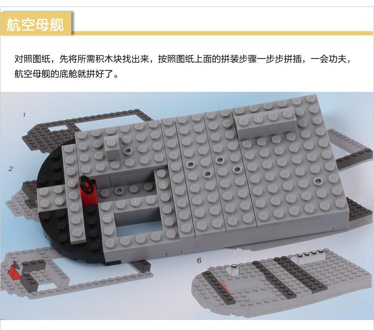启蒙儿童益智拼装玩具航空母舰益智玩具拼装积木113