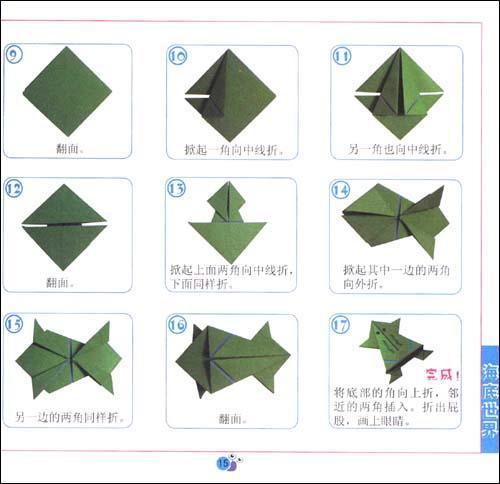 瓢虫折纸手工制作