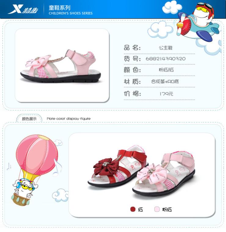 【特步童鞋】女童立体蝴蝶结公主鞋凉鞋688214390320