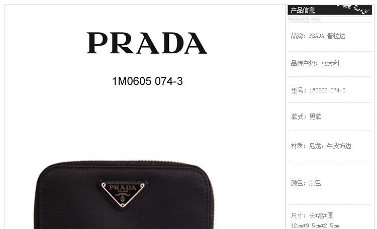 prada 普拉达 男士短款局拉链钱包