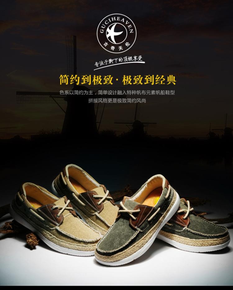 古奇天伦 男鞋韩版休闲鞋子男士布鞋潮鞋英伦潮流