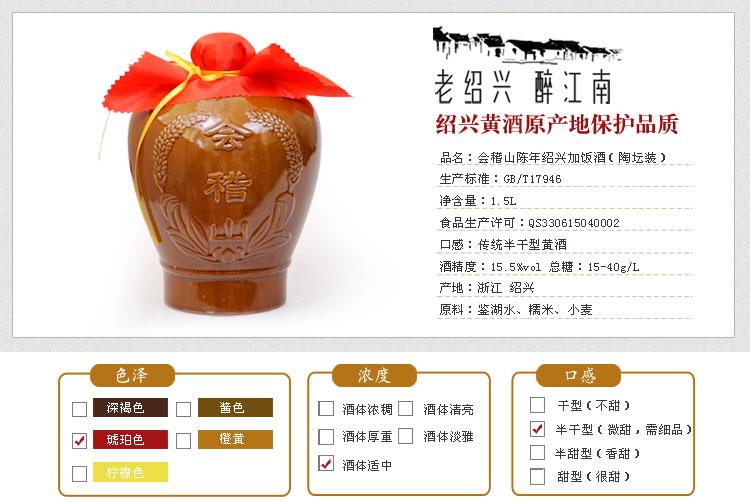 绍兴黄酒 会稽山陈年绍兴加饭酒 传统陶坛装 1500ml