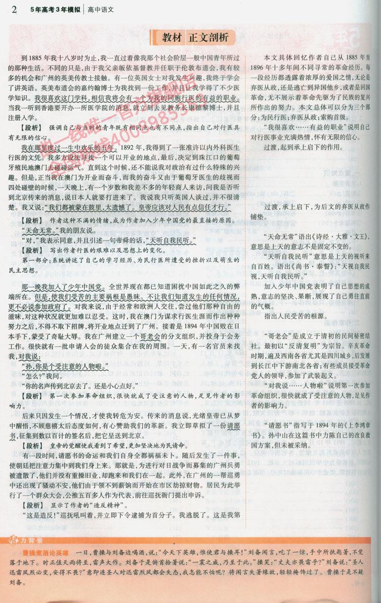 5版 必修2 语文 语文版 五年高考三年模拟高中同步五三同步