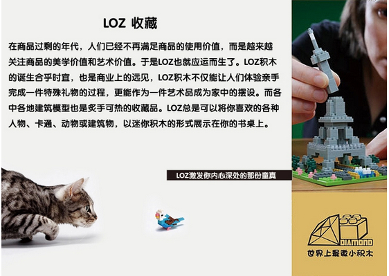 loz小颗粒积木