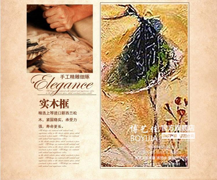 装饰油画有框画抽象画 华丽芭蕾舞 第八幅 50 70cm 价格 报价,