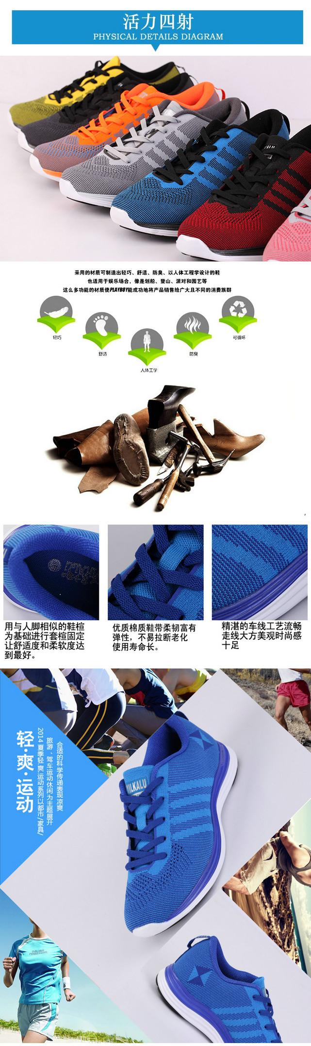 情侣款针织飞线跑鞋运动鞋