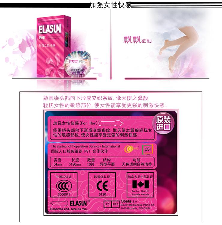 泰国原装进口 尚牌加强女性快感 保险套强烈刺
