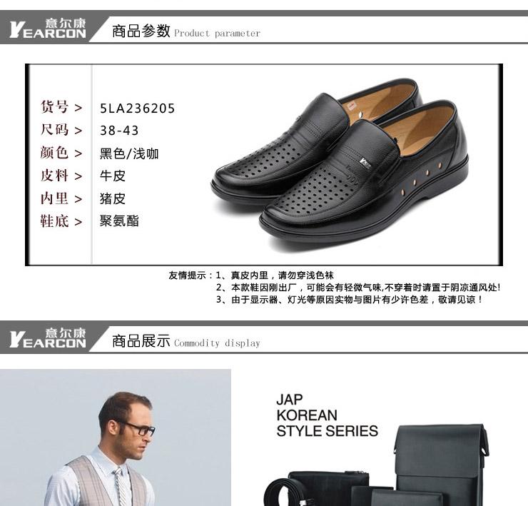 yearcon意尔康 休闲鞋