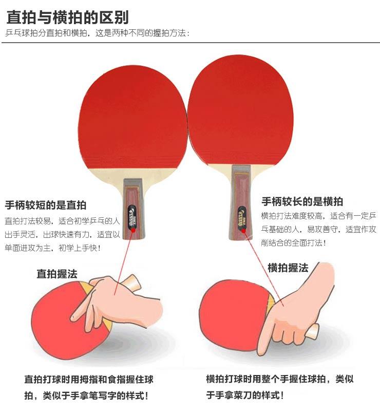 DHS红双喜乒乓球拍二星级2002 2006成品拍 双面反胶 直...