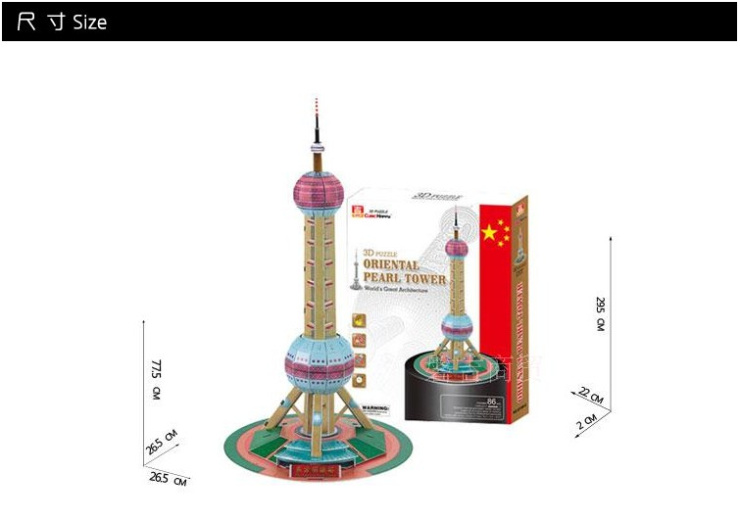 3d立体拼图纸模 建筑模型玩具制作简单无需剪刀胶水 168 6
