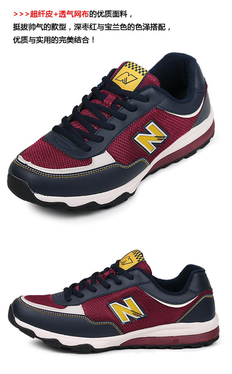 运动鞋纽巴伦时尚透气网跑步鞋运动休闲男鞋nbl1603