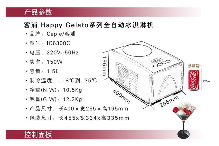 Away Pu (caple) automatic ice cream machine ice cream machine ice cream machine household automatic steel body compressor production IC6308C