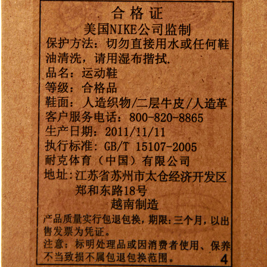 nike耐克男cortez 时尚运动鞋488291-400鞋盒图