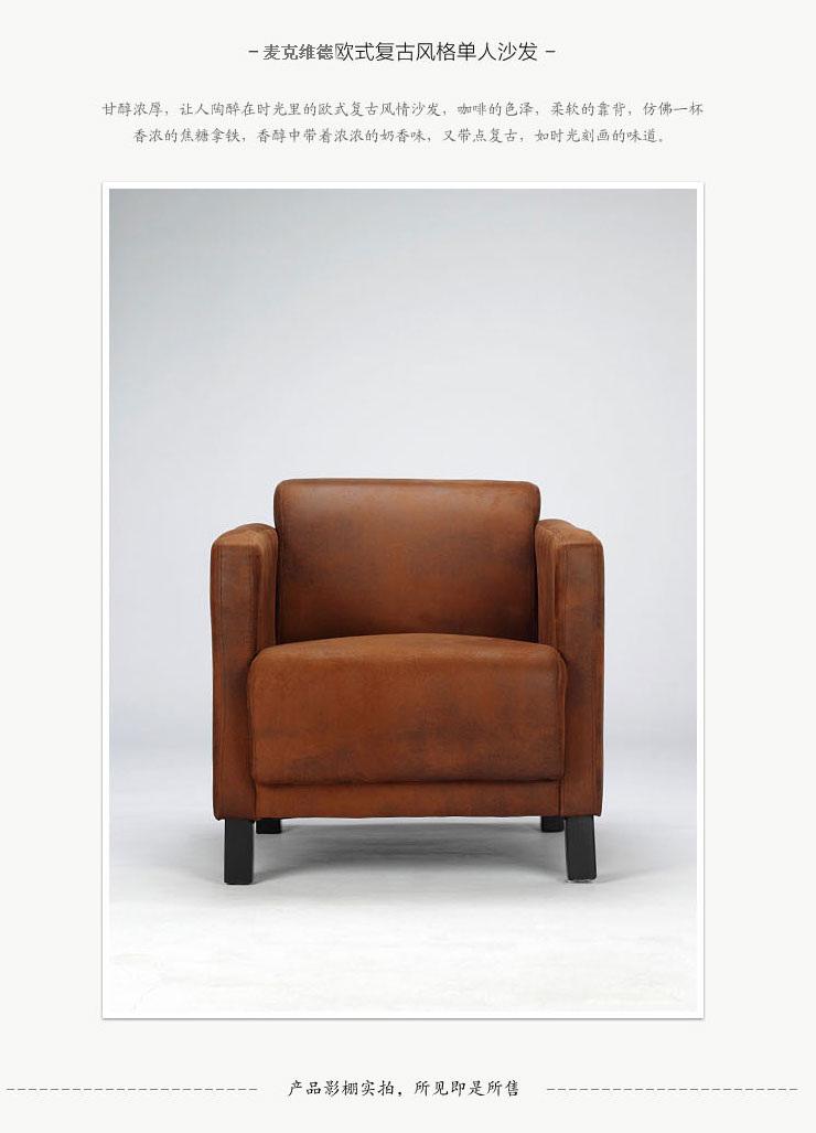 麦克维德MKVD 欧式复古仿旧麂皮卧室/客厅单人沙发!市场价1580元,现价只需489元!