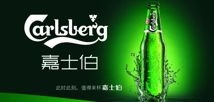 【介绍】:嘉士伯是深受世人喜爱的高档啤酒,酒质优良清爽,口...