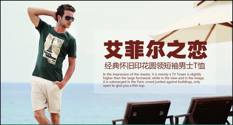 justyle经典怀旧印花圆领短袖男士t恤