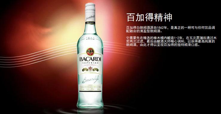 百加得朗姆酒(BACARDI CARTA BLANCA):百加得创始人在...