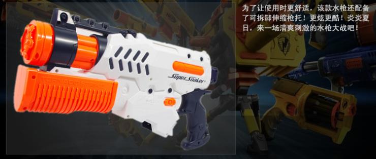 水枪 玩具枪