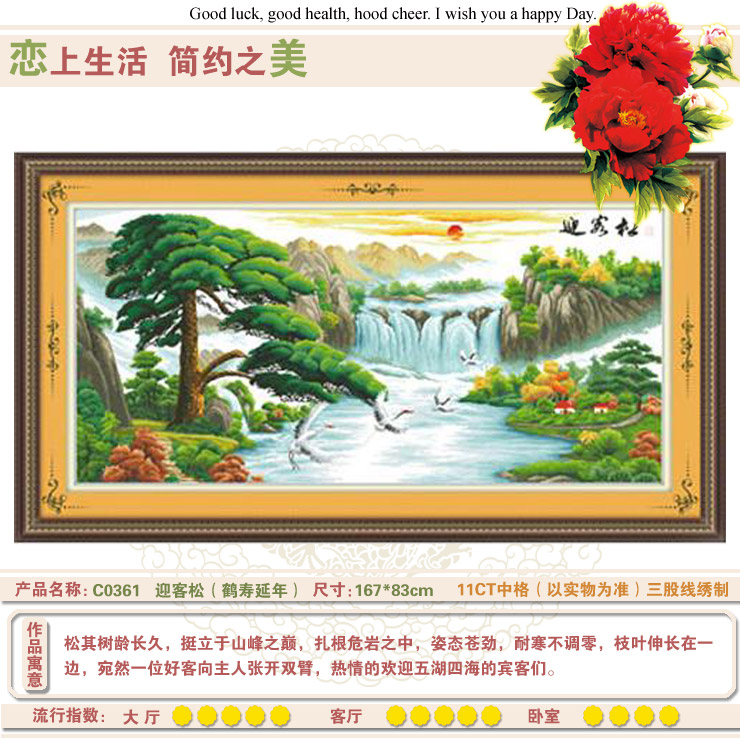 精准100 印花十字绣 C0361 迎客松 鹤寿延年 价格 报价,维修,图片