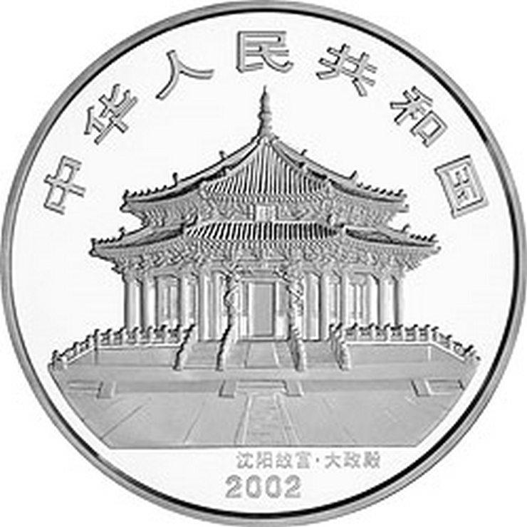 投资收藏2002年马年本色纪念银币1盎司