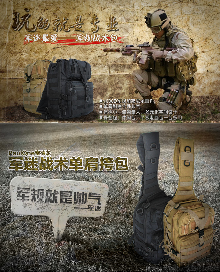 军迷战术背包