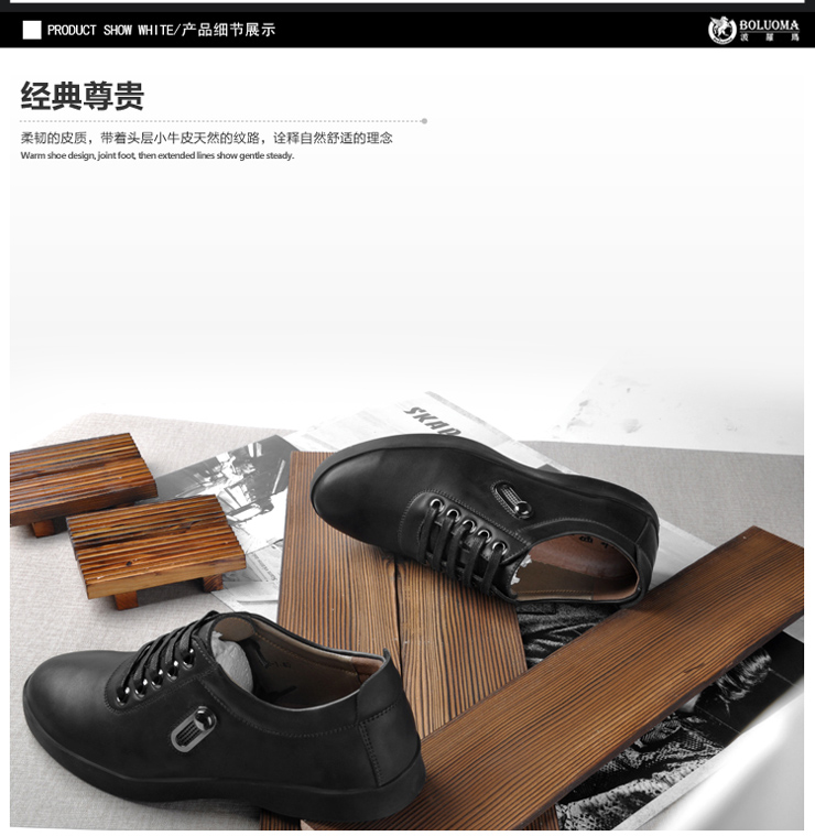boluoma波罗玛春秋新款真皮男士韩版潮流休闲鞋2014