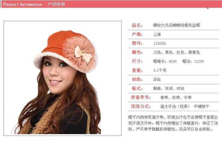 ...韩版女士休闲时装帽渔夫帽110050 12红色 均码产品描述信息