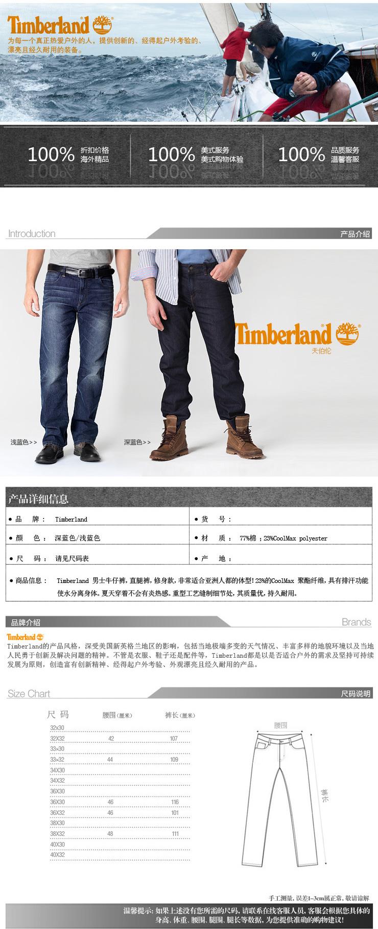 裤子 > timberland/天木兰/天