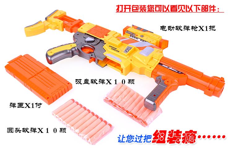 打子弹玩具枪 儿童玩具枪 对战