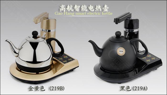 品茶忆友 TQS高航电器 219智能电热壶 自动加水器 礼盒装
