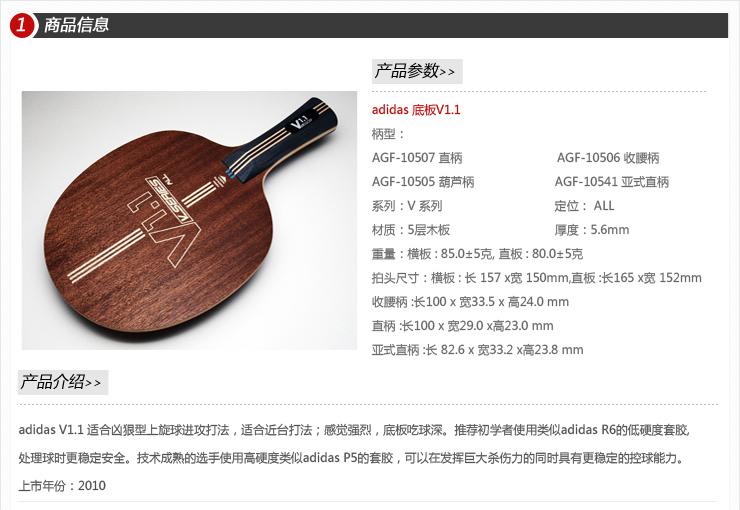 adidas阿迪达斯乒乓球底板V1.15层木板直柄2022花样滑冰v底板图片