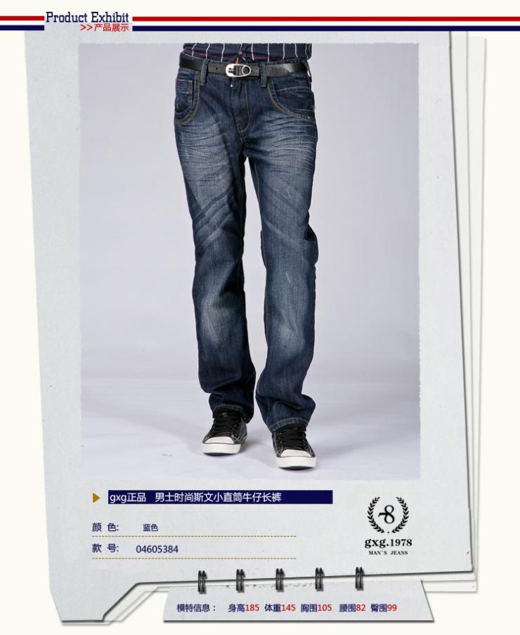 男士时尚水洗小直筒牛仔裤#04605384