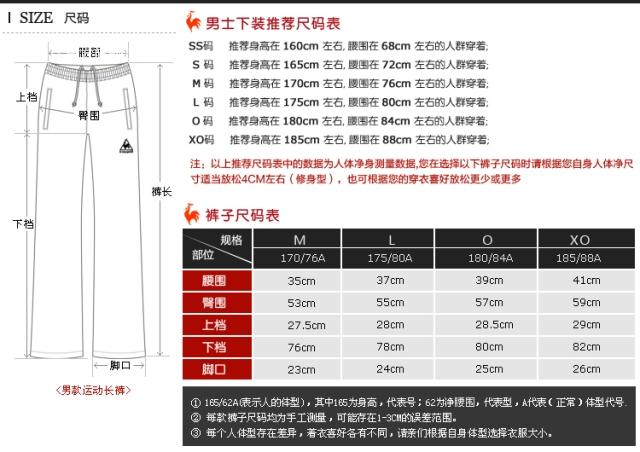 lecoqsportif乐卡克2012秋装新品法国公鸡男长裤CB ...