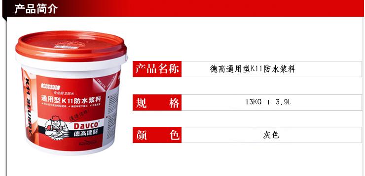 德高通用型K11防水浆料 厨卫图片
