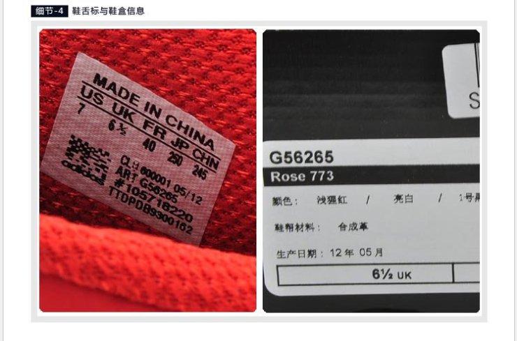2012新款罗斯系列男子篮球鞋g56265