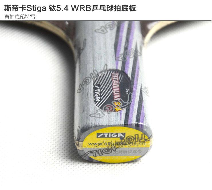 斯帝卡Stiga钛5.4 WRB五木四碳快攻弧圈型乒