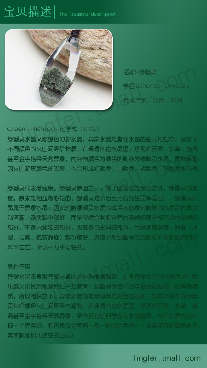 商旗网 SH7.COM -灵菲 天然巴西极品绿幽灵聚宝盆手链 颗颗盆状 晶