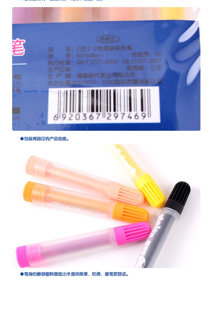 水彩笔 儿童水彩笔画笔