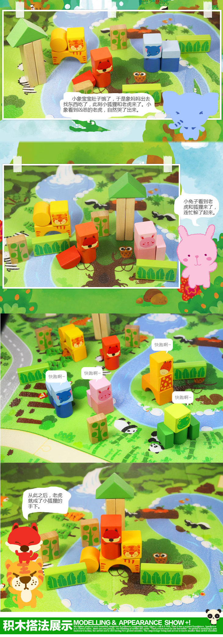 52粒森林动物情景主题儿童益智木质积木