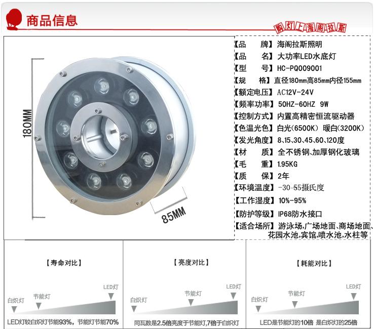 海阁拉斯照明 LED水底灯 HC-PQ009001 喷泉