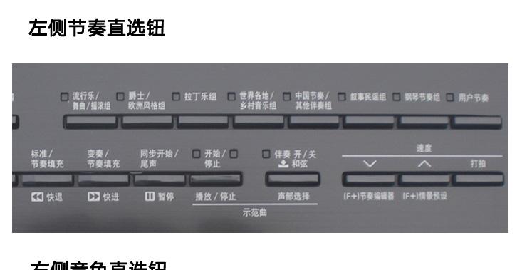 卡西欧 PX358 控制面板