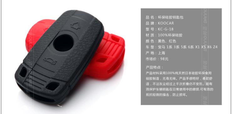 koocar硅胶钥匙包宝马1系3系5系6系宝马x1