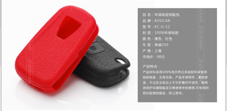 koocar硅胶钥匙包 荣威350
