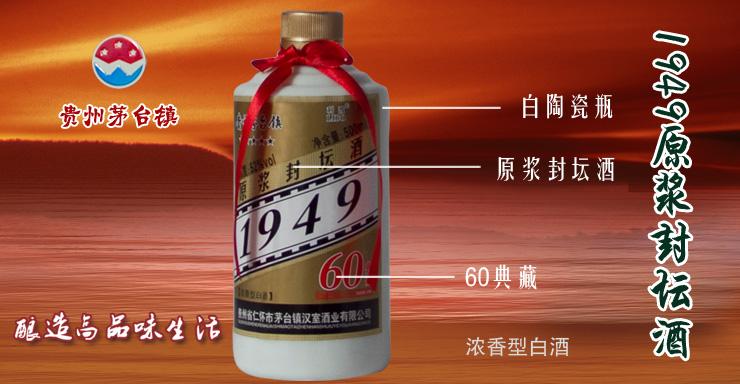 198元的贵州茅台镇1949原浆封坛 52度500ml 2 两瓶套装 ,此酒选用